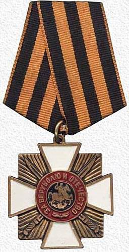 Орден за веру, волю и отечество