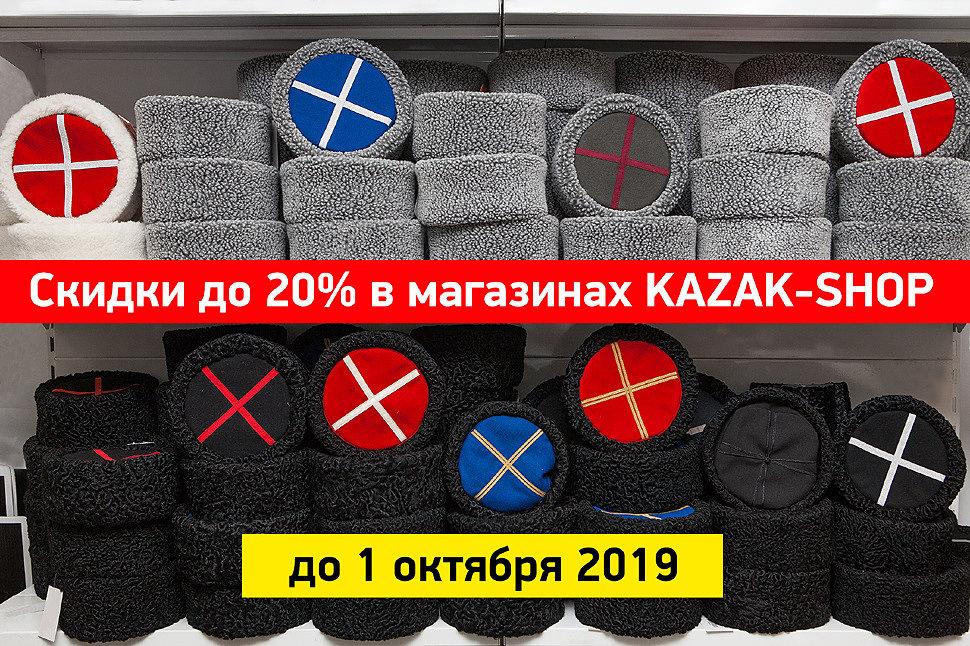 Магазин казачьей одежды КАЗАК ШОП